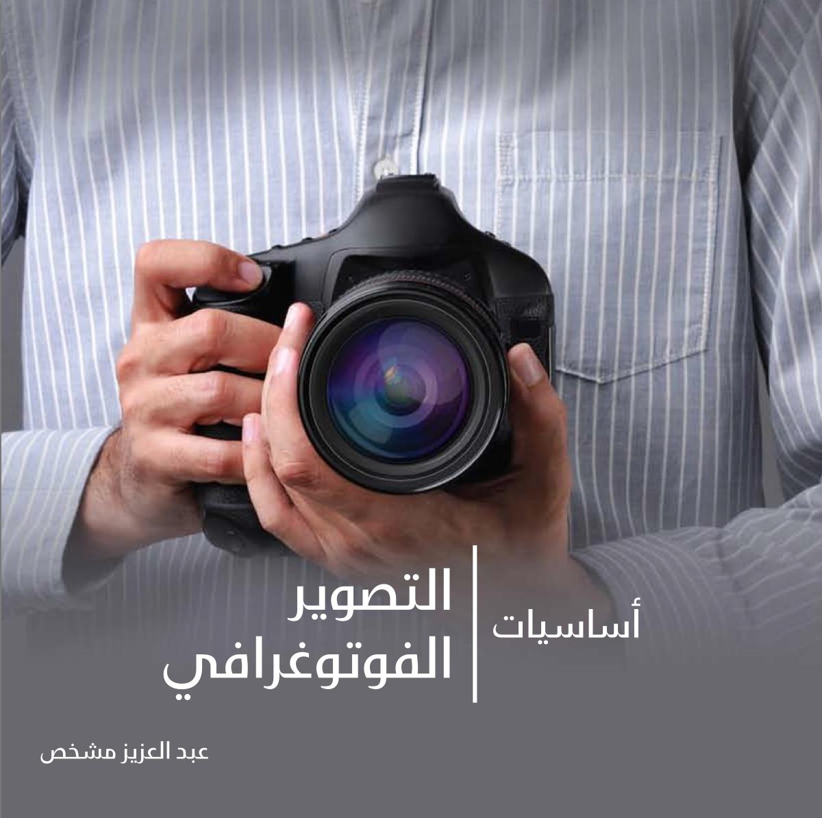 تحميل كتاب التصوير الشعاعي